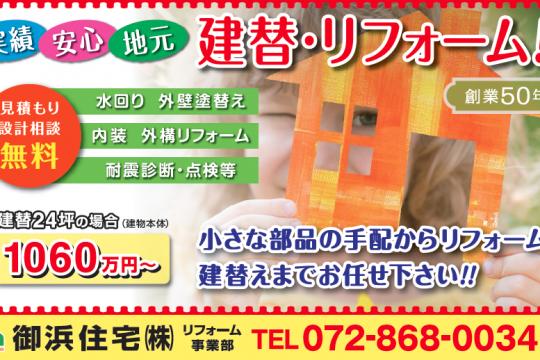 建替え24坪1,060万円~