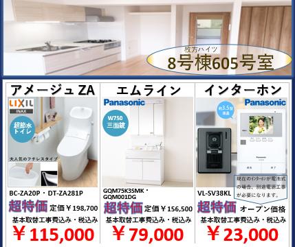 7/22.23枚方ハイツ 『ココだけ』リフォーム相談会