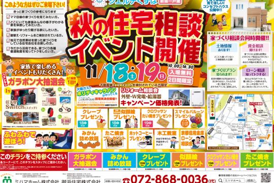 11/18(土).19(日)リフォーム相談会
