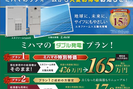 3/17(土)・18(日)ニトリモールで【 W発電 相談会 】開催
