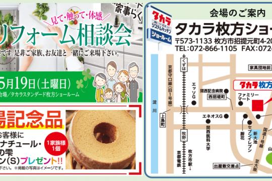 5/19(土)リフォーム相談会 in Takara枚方ショールーム