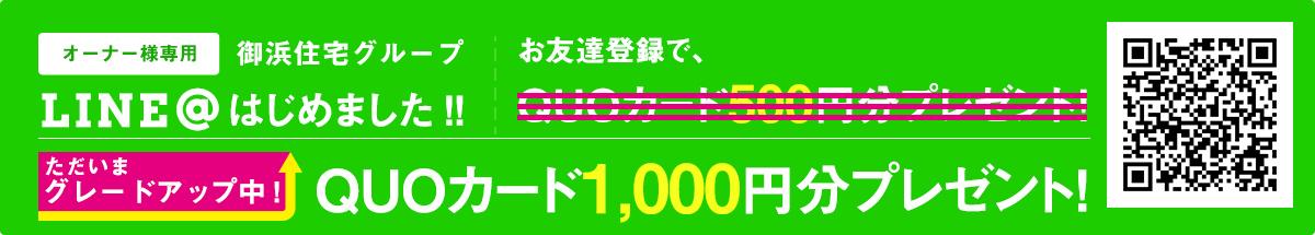 【期間限定】LINEお友達登録でQuoカード1,000円分プレゼント