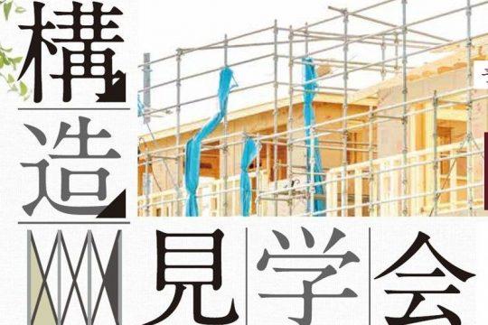 【来場予約はこちらから】構造見学会開催!
