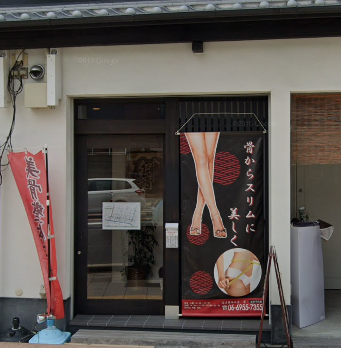 店舗 リノベーション『美骨整体工房 【響】様』