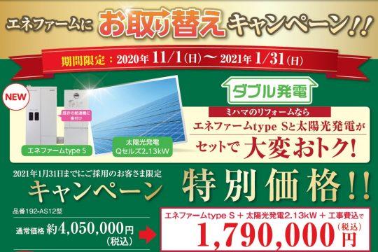 W発電でお得!エネファーム特別価格キャンペーン!!