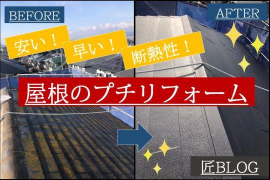 屋根のカバー工法