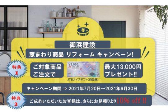 窓回り商品ご契約で最大13,000円のギフト券プレゼント!