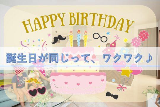 誕生日が同じって、ワクワク!