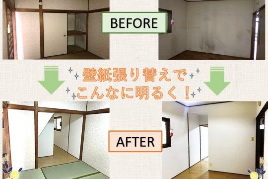 壁紙張り替えでこんなに明るく!