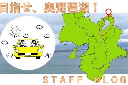 目指せ、奥琵琶湖!